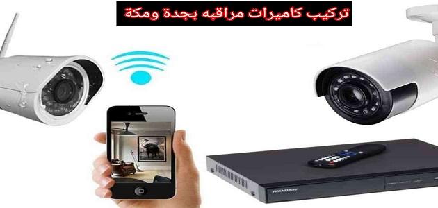 تركيب كاميرات مراقبة منزلية مكةتركيب كاميرات مراقبة منزلية مكة
