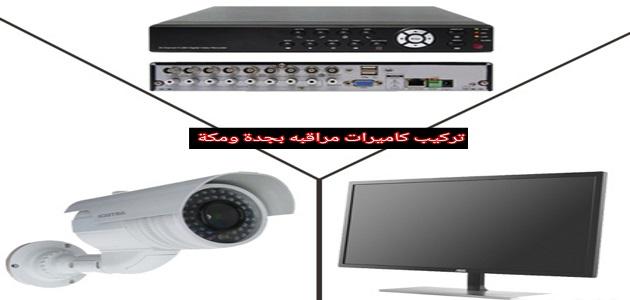 عروض تركيب كاميرات مراقبة جدة